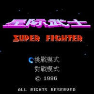 Xing Ji Wu Shi Super Fighter