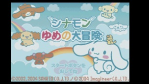 Cinnamon Game Series 2 Yume no Daibouken