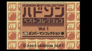 Hudson Best Collection Vol 1 Bomberman Collection