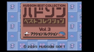 Hudson Best Collection Vol 3 Action Collection